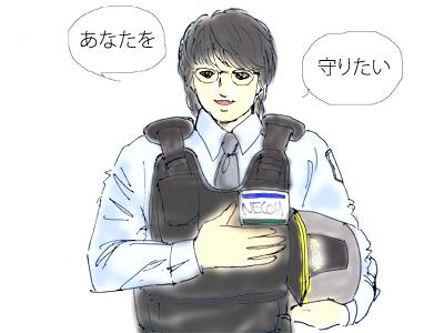 あなたを守りたい。